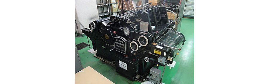 ハイデルベルグ社製KSB型活版印刷機