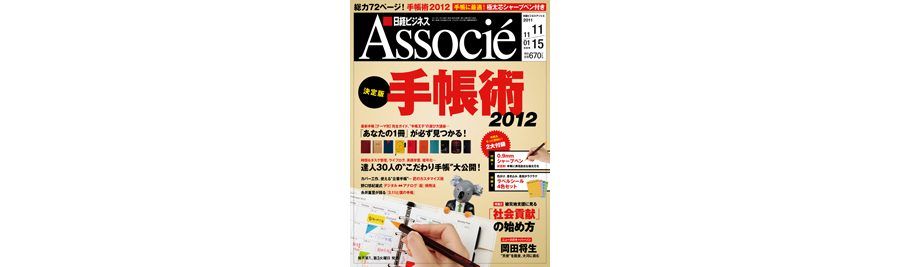 日経ビジネスアソシエ 2011年11月1日・15日合併号