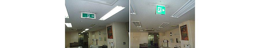 (左)従来の蛍光灯及び誘導灯、(右)高効率照明器具及びLED誘導灯