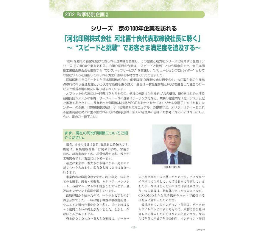 京印季報 2012 秋号 1
