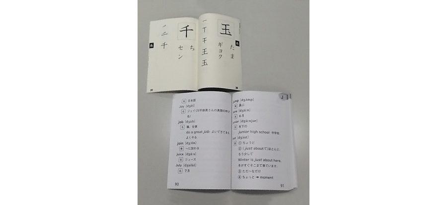全国盲学校にむけ拡大本「漢字の本」「英単語帳」