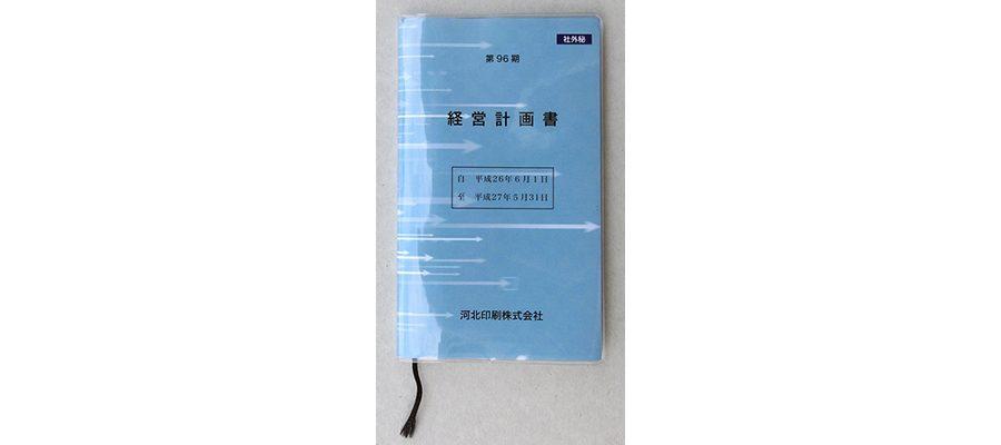 手帳型経営計画書
