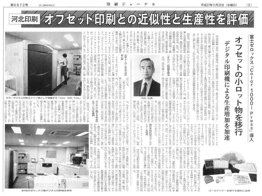 印刷ジャーナル2015.11.25