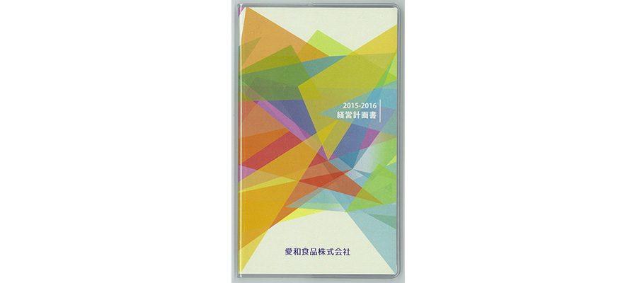 愛和食品株式会社様 手帳型経営計画書