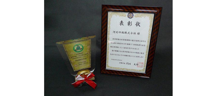 産廃処理・3R等優良事業場表彰2017