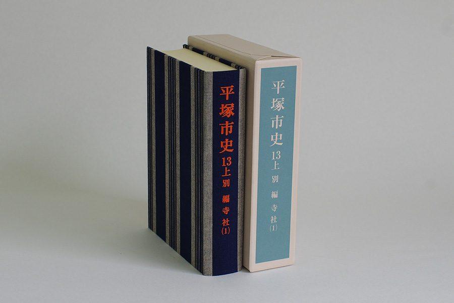 『平塚市史13上』別編寺社(1)