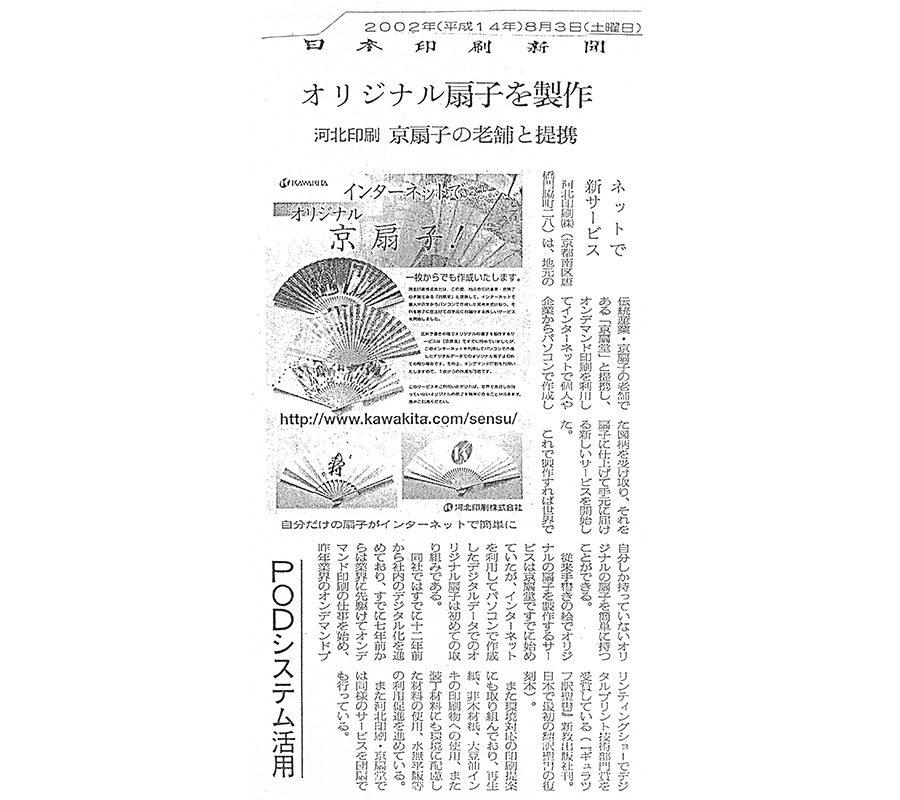 オリジナル扇子を製作 河北印刷 京扇子の老舗と提携