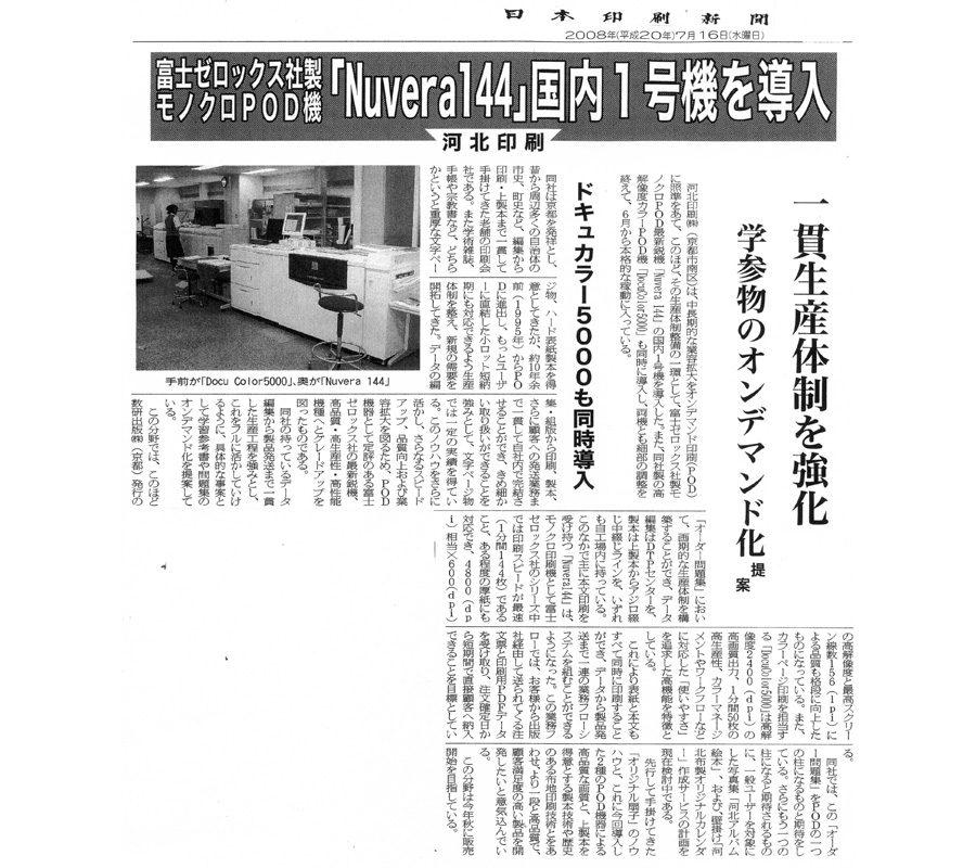 日本印刷新聞2008.07.16