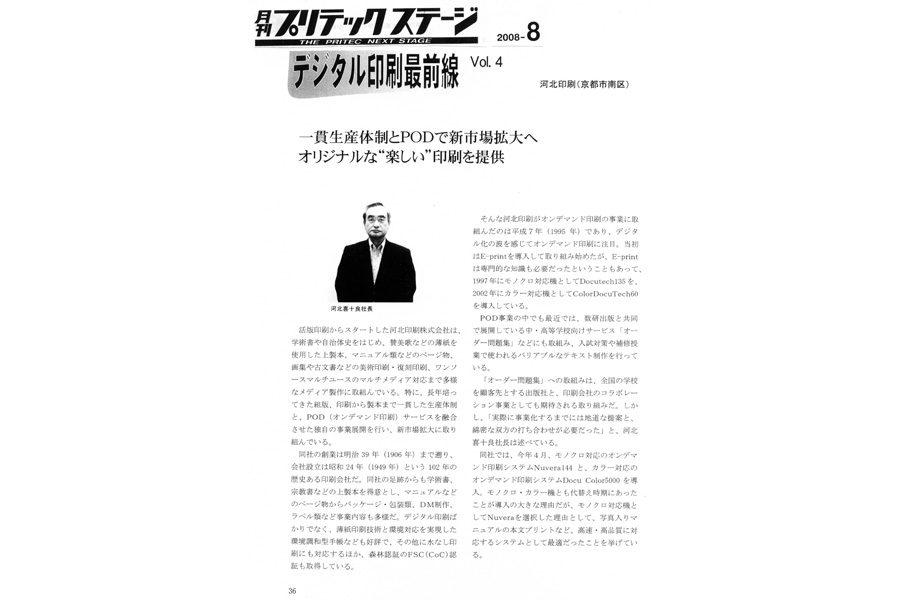 月刊プリテックステージ2008.08