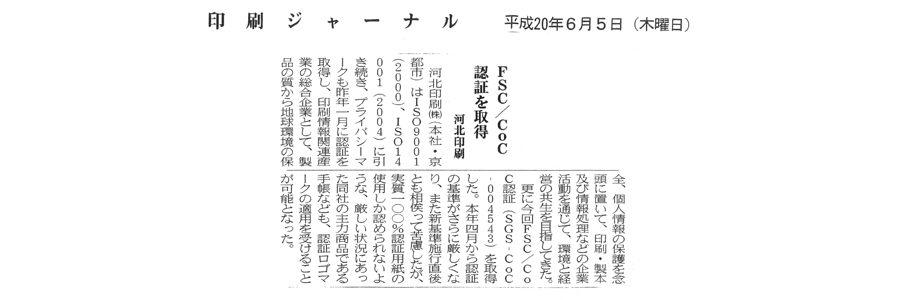 印刷ジャーナル2008.06.05