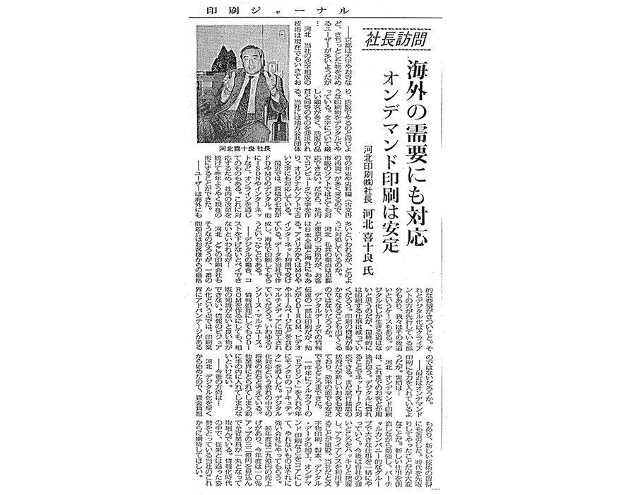 社長訪問 海外の需要にも対応 オンデマンド印刷は安定 河北印刷(株)社長 河北喜十良氏