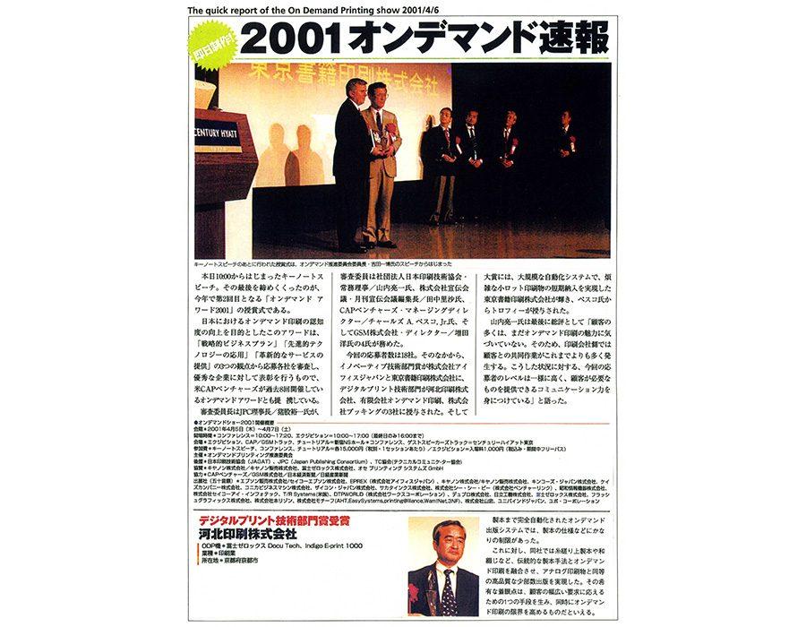 2001オンデマンド速報 デジタルプリント技術部門賞受賞