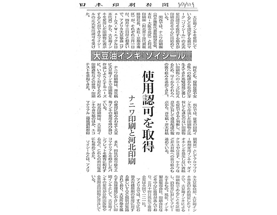 大豆油インキ「ソイシール」 使用認可を取得 ナニワ印刷と河北印刷