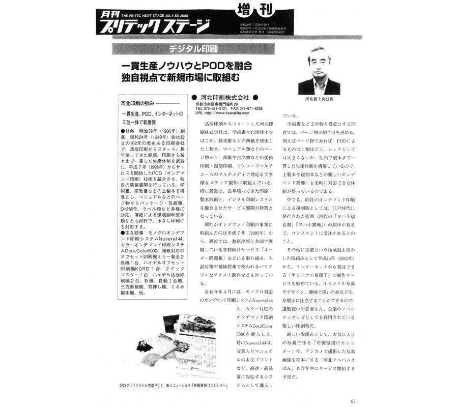 月刊プリテックステージ増刊