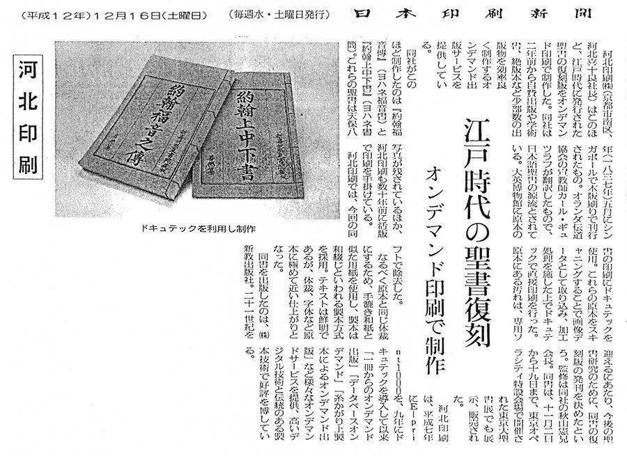 江戸時代の聖書復刻 オンデマンド印刷で制作