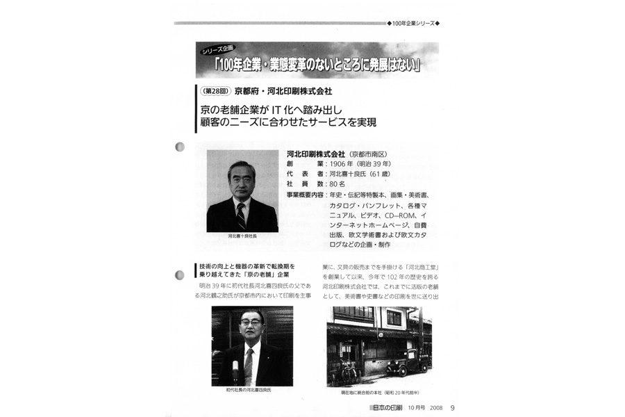 日本の印刷2008.10