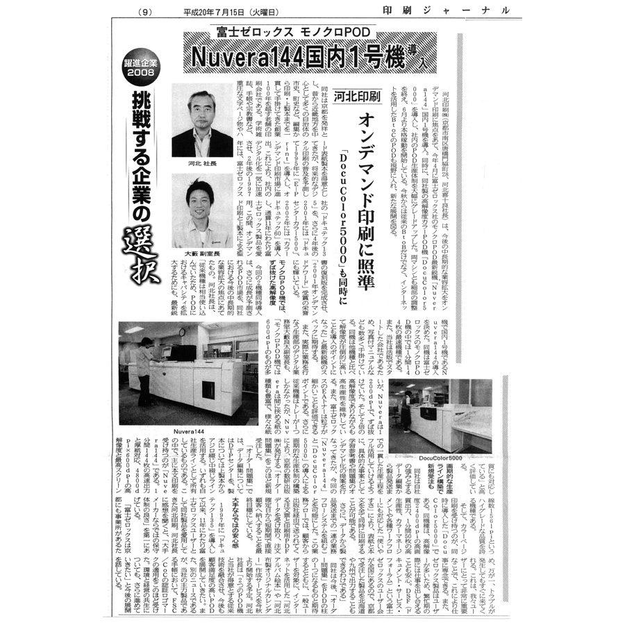 印刷ジャーナル2008.07.15