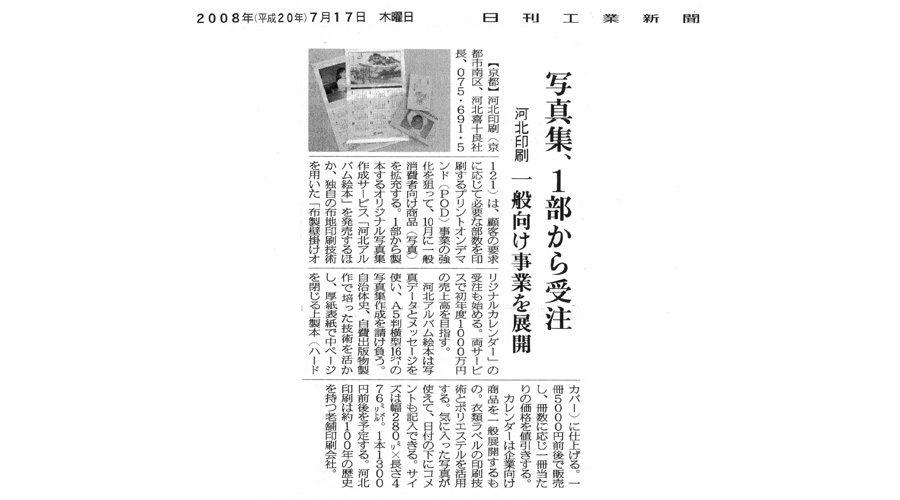 日刊工業新聞2008.07.17
