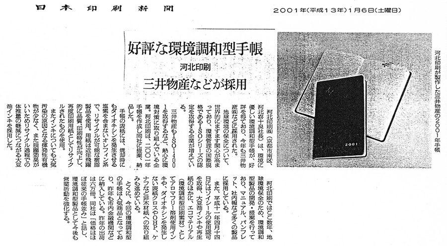 好評な環境調和型手帳 河北印刷株式会社 三井物産などが採用