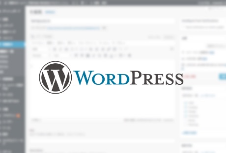 CMS(WordPress)の導入