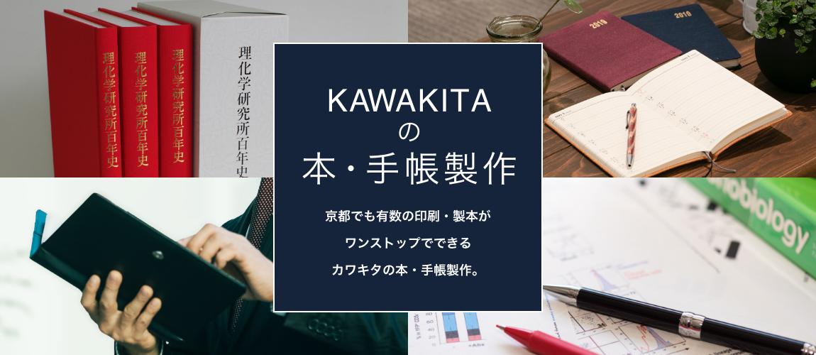 KAWAKITAの本・手帳製作