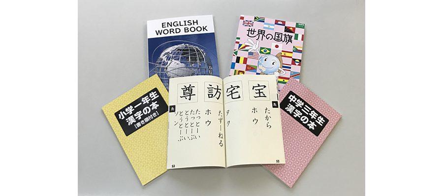 拡大本「漢字の本」「英単語帳」2018